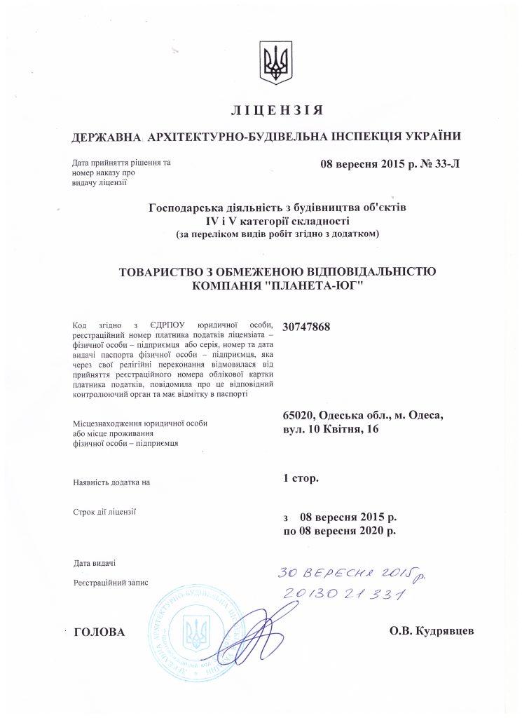 лицензия 2015